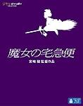 【送料無料】魔女の宅急便/アニメーション[Blu-ray]【返品種別A】