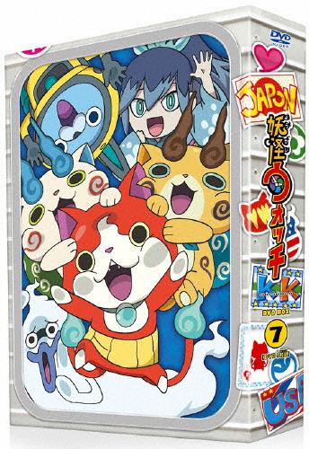 【送料無料】[枚数限定]妖怪ウォッチ DVD-BOX7/アニメーション[DVD]【返品種別A】