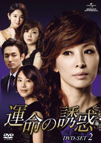 【送料無料】運命の誘惑 DVD-SET 2/イ・ミスク[DVD]【返品種別A】