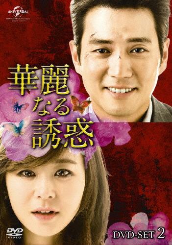 【送料無料】華麗なる誘惑 DVD-SET2/チュ・サンウク[DVD]【返品種別A】