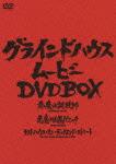 【送料無料】グラインドハウス・ムービー DVD BOX/ロジャー・ミッシェル・ワトキンス[DVD]【返品種別A】