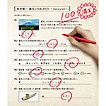 【送料無料】鈴村健一 満天LIVE 2015 ~luna×sol~ BD/鈴村健一[Blu-ray]【返品種別A】