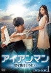 【送料無料】アイアンマン~君を抱きしめたい DVD-BOX1/イ・ドンウク[DVD]【返品種別A】