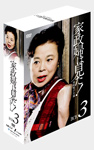 3/市原悦子[DVD]【返品種別A】 【送料無料】[枚数限定]家政婦は見た! DVD-BOX