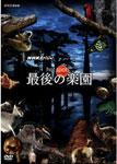 【送料無料】NHKスペシャル ホットスポット 最後の楽園 DVD-BOX/ドキュメント[DVD]【返品種別A】