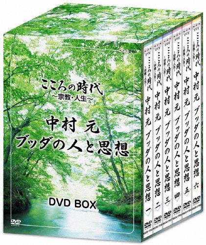 【送料無料】こころの時代~宗教 中村元・人生~ 中村元 ブッダの人と思想 DVD-BOX/ドキュメント[DVD]【返品種別A】, 安くておしゃれ!カーテンみづこし:e96cb05a --- sunward.msk.ru