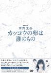 【送料無料】[枚数限定]連続ドラマW 東野圭吾 カッコウの卵は誰のもの DVD BOX/土屋太鳳[DVD]【返品種別A】