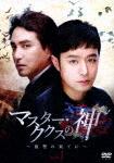 【送料無料】マスター・ククスの神~復讐の果てに~ BOX1/チョン・ジョンミョン[DVD]【返品種別A】