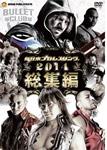 【送料無料】新日本プロレス2014総集編/プロレス[DVD]【返品種別A】