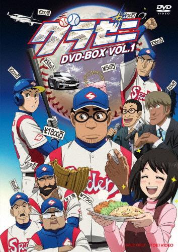 【送料無料】[初回仕様]グラゼニ DVD-BOX VOL.1/アニメーション[DVD]【返品種別A】