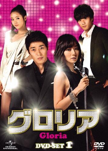 【送料無料】グロリア DVD-SET 1/ペ・ドゥナ[DVD]【返品種別A】