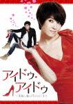 【送料無料】[枚数限定]アイドゥ・アイドゥ~素敵な靴は恋のはじまり DVD-BOX1/キム・ソナ[DVD]【返品種別A】