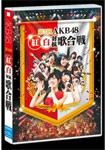 【送料無料】[枚数限定]第3回 AKB48 紅白対抗歌合戦/AKB48[Blu-ray]【返品種別A】