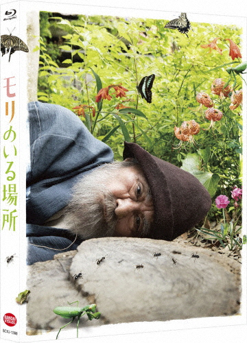 【送料無料】[限定版]モリのいる場所 Blu-ray 特装限定版/山崎努[Blu-ray]【返品種別A】