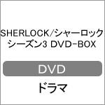 【送料無料】SHERLOCK/シャーロック シーズン3 DVD-BOX/ベネディクト・カンバーバッチ[DVD]【返品種別A】