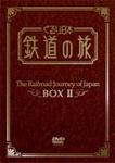 【送料無料】ぐるり日本 鉄道の旅 DVD-BOX2/鉄道[DVD]【返品種別A】