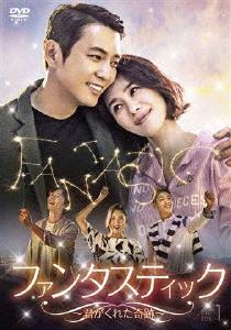 【送料無料】ファンタスティック~君がくれた奇跡~ DVD-BOX1/キム・ヒョンジュ[DVD]【返品種別A】