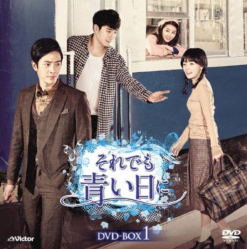【送料無料】それでも青い日に DVD-BOX1/ソン・ハユン[DVD]【返品種別A】