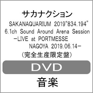 """【送料無料】[限定版][先着特典付]SAKANAQUARIUM 2019""""834.194"""