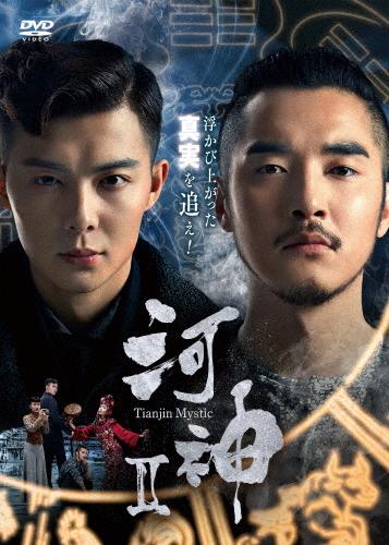 送料無料 河神II-Tianjin Mystic- DVD-BOX2 シージャー 返品種別A ジン 新色 激安挑戦中 DVD