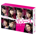 【送料無料】リバース Blu-ray BOX/藤原竜也[Blu-ray]【返品種別A】