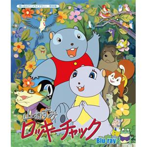 【送料無料】想い出のアニメライブラリー 第99集 山ねずみロッキーチャック Blu-ray/アニメーション[Blu-ray]【返品種別A】