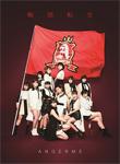 【送料無料】[枚数限定][限定盤]輪廻転生~ANGERME Past, Present & Future~(初回生産限定盤A)/アンジュルム[CD+Blu-ray]【返品種別A】