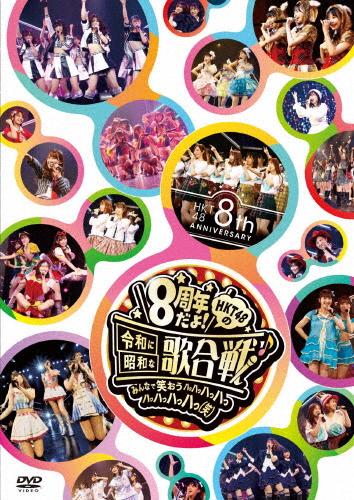 【送料無料】HKT48 8th ANNIVERSARY 8周年だよ!HKT48の令和に昭和な歌合戦~みんなで笑おう 八っ八っ八っ八っ八っ八っ八っ八っ(笑)~【DVD】/HKT48[DVD]【返品種別A】
