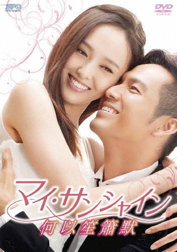 【送料無料】マイ・サンシャイン~何以笙簫默~ DVD-BOX1/ティファニー・タン[DVD]【返品種別A】