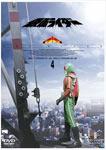 【送料無料】仮面ライダー スカイライダー VOL.4/特撮(映像)[DVD]【返品種別A】