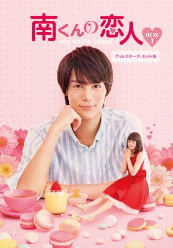 【送料無料】南くんの恋人~my little lover ディレクターズ・カット版 DVD-BOX1/中川大志[DVD]【返品種別A】