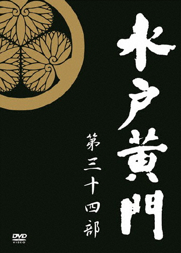 【送料無料】水戸黄門 第34部 DVD-BOX/里見浩太朗[DVD]【返品種別A】