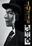 【送料無料】IQ246~華麗なる事件簿~ DVD-BOX/織田裕二[DVD]【返品種別A】