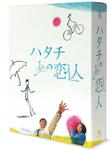 【国産】 【送料無料】ハタチの恋人 DVD-BOX/明石家さんま[DVD]【返品種別A】, 池田市:84e5fd37 --- toscanofood.it