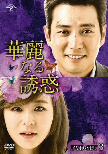 【送料無料】華麗なる誘惑 DVD-SET3/チュ・サンウク[DVD]【返品種別A】