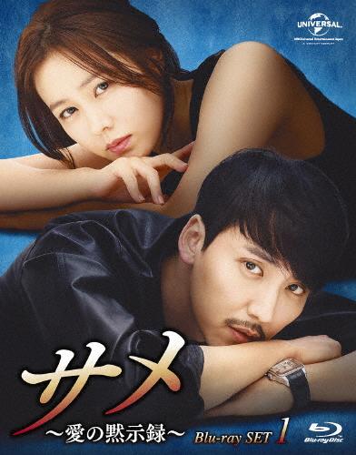 【送料無料】サメ ~愛の黙示録~ Blu-ray SET1/キム・ナムギル[Blu-ray]【返品種別A】