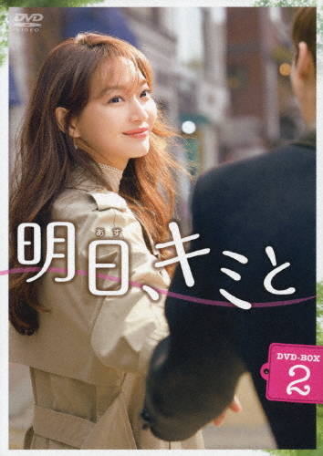 【送料無料】明日、キミと DVD-BOX2/イ・ジェフン[DVD]【返品種別A】