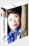 【送料無料】[枚数限定]家政婦は見た! DVD-BOX 4/市原悦子[DVD]【返品種別A】