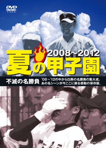 国内即発送 送料無料 夏の甲子園'08~'12 不滅の名勝負 返品種別A DVD 野球 手数料無料