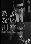 【送料無料】あぶない刑事 DVD Collection VOL.2/舘ひろし[DVD]【返品種別A】