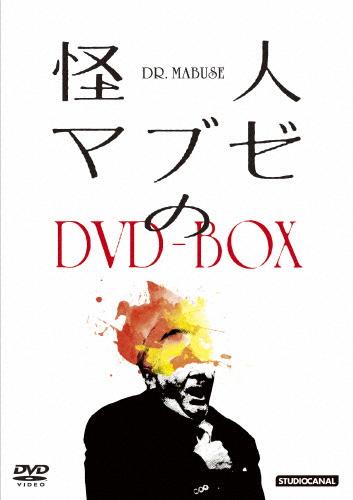 【送料無料】怪人マブゼのDVD-BOX/ドーン・アダムス[DVD]【返品種別A】