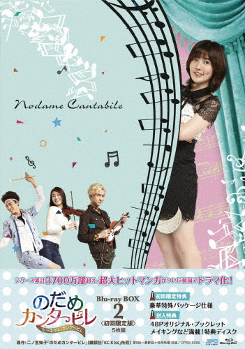 【送料無料】のだめカンタービレ~ネイルカンタービレ Blu-ray BOX2/チュウォン[Blu-ray]【返品種別A】