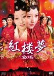 【送料無料】紅楼夢~愛の宴~ DVD-BOX1/ヤン・ヤン[DVD]【返品種別A】