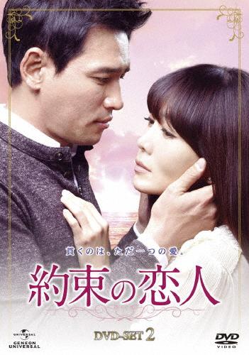 【送料無料】約束の恋人 DVD-SET2/ファン・ジョンミン[DVD]【返品種別A】