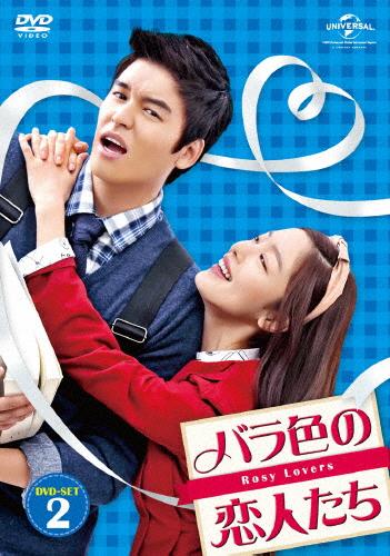 【送料無料】バラ色の恋人たち DVD-SET2/イ・ジャンウ[DVD]【返品種別A】