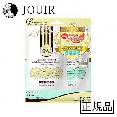 最大600円OFF KONEYA PLUS+ダイエット酵素サプリメント昼用と夜間用 4個セット