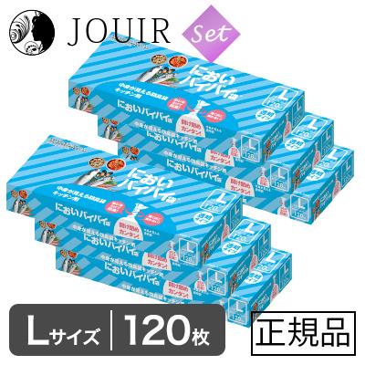 【土日祝も営業 最大600円OFF】においバイバイ袋 キッチン用 L 120枚 6個セット