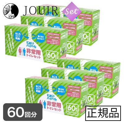【土日祝も営業 最大600円OFF】においバイバイ袋 非常用トイレセット 60回分 6個セット