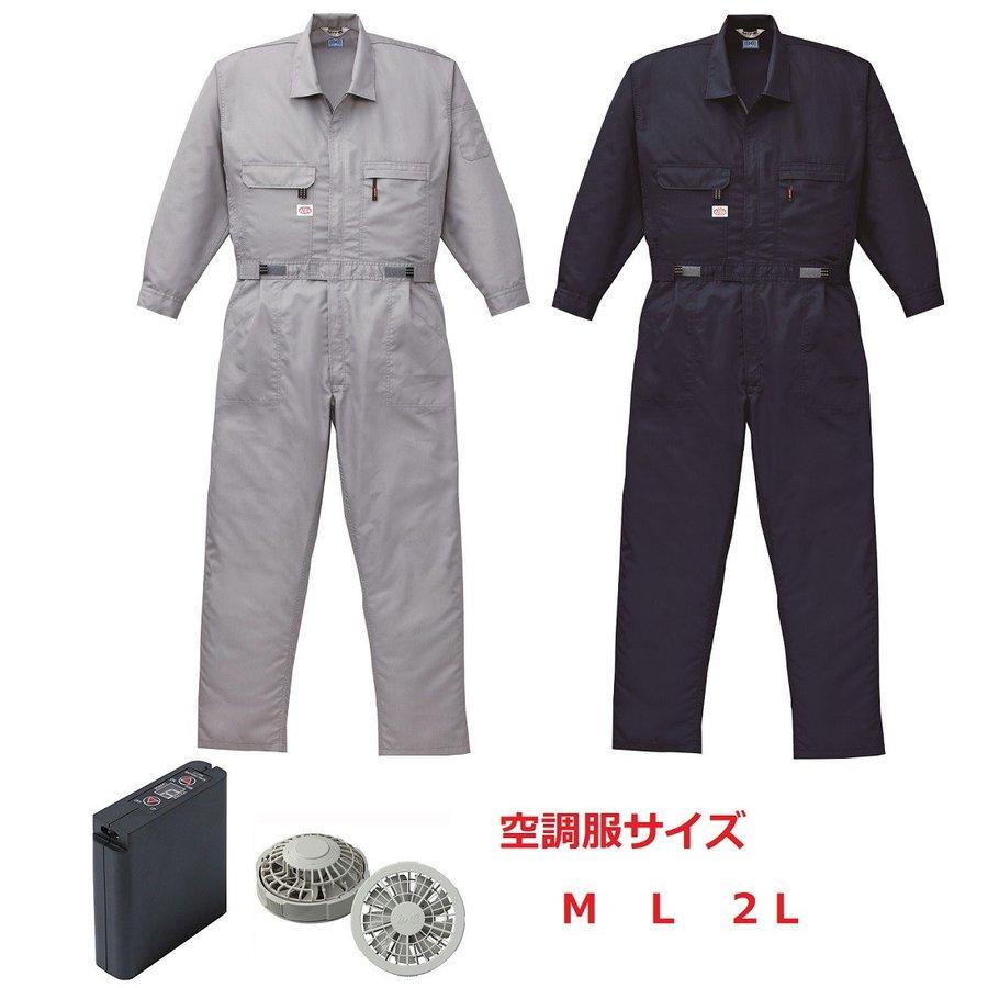 綿・ポリ混紡ツヅキ服(ウェア、ワンタッチファングレー2個、ケーブル、バッテリーセット(LIULTRA1))M~2L