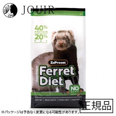 【土日祝も営業 最大600円OFF】ズプリーム プレミアムフェレットダイエット 1.8kg
